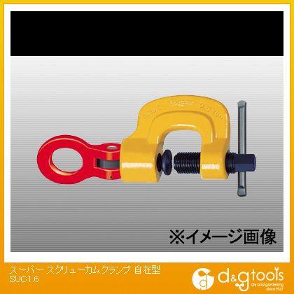 【送料無料】スーパーツール スーパースクリューカムクランプ自在型 SUC1.6 1台
