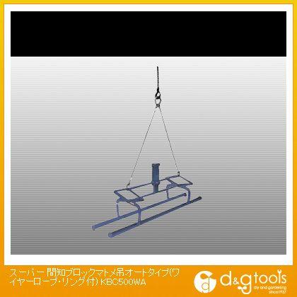 【送料無料】スーパーツール 間知ブロックマトメ吊オートタイプ(ワイヤーロープ・リング付) KBC500WA 1台