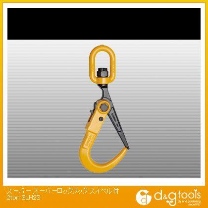 【送料無料】スーパーツール スーパースーパーロックフックスイベル付2ton 2t SLH2S 1台