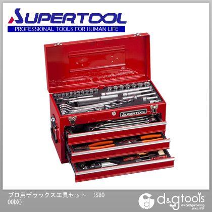 スーパープロ用デラックス工具セット   S8000DX