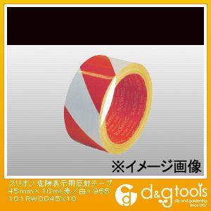 危険表示用反射テープ 赤/白 45mm×10m 965101