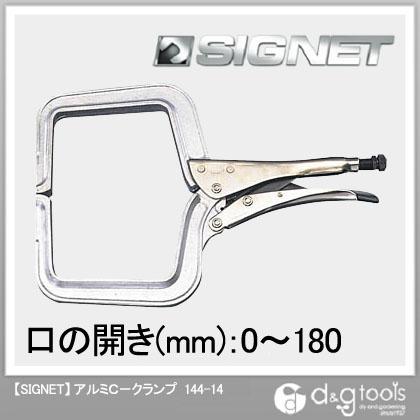 【送料無料】シグネット アルミC-クランプ 144-14