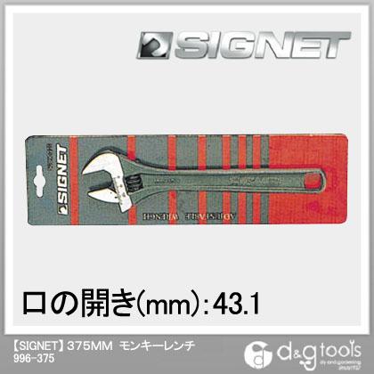 【送料無料】シグネット モンキーレンチ 375mm 996-375