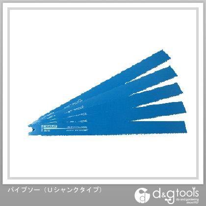 シグネット パイプソー(Uシャンクタイプ) 300×25×1.6 58099