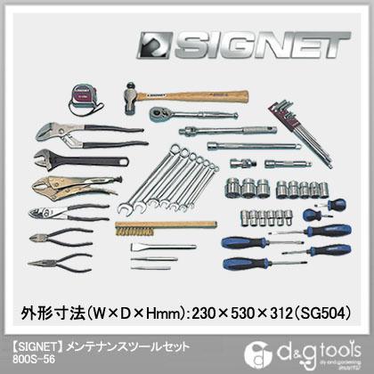 メンテナンスツールセット   800S-56