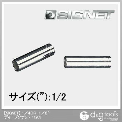 シグネット ディープソケット 1/4DR 1/2  11209