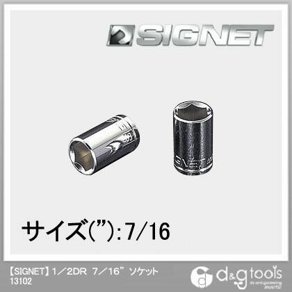 シグネット ソケット 1/2DR 7/16  13102