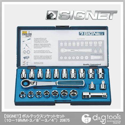 【送料無料】シグネット ボルテックスソケットセット 10-19mm・3/8 -3/4  20675