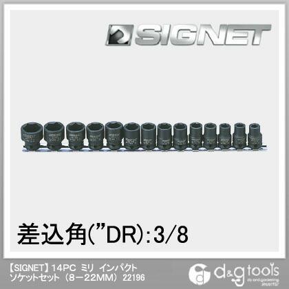 ミリインパクトソケットセット  8-22mm 22196 14 本組