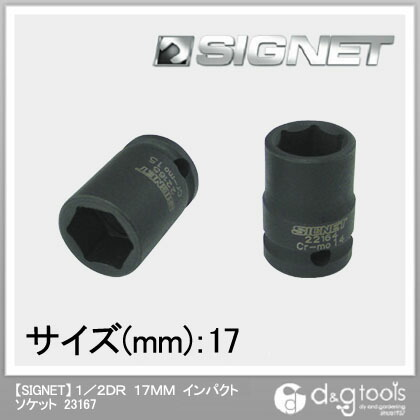 インパクトソケット  1/2DR 17mm 23167