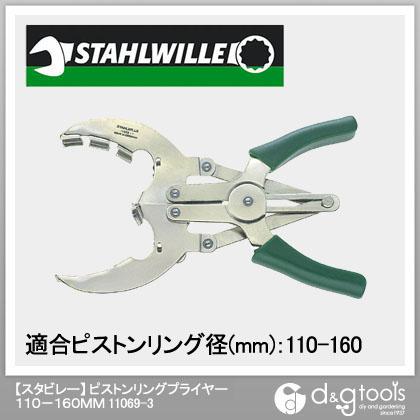 【送料無料】スタビレー ピストンリングプライヤー 110-160mm 11069-3