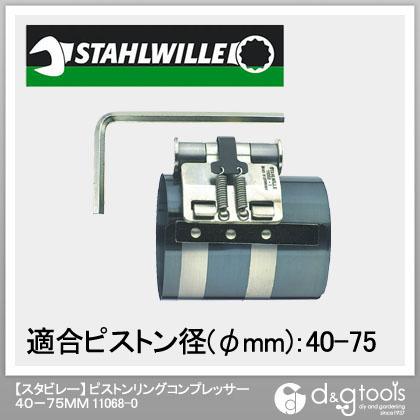 ピストンリングコンプレッサー  40-75mm 11068-0