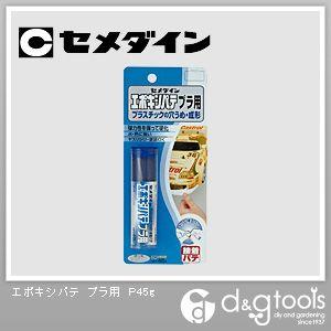 エポキシパテプラ用P45g  P45g HC-117
