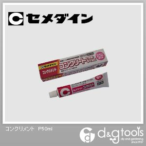セメダイン コンクリメント(接着剤) P50ml CA-135