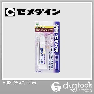 セメダイン ホビーセレクション金属・ガラス用(接着剤) P20ml