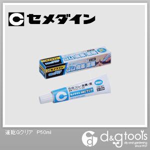 セメダイン 速乾Gクリア P50ml CA-167