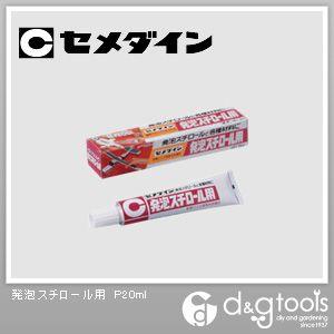 セメダイン 発泡スチロール用接着剤 P20ml 特殊接着剤 接着剤