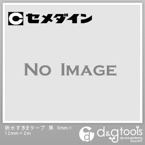 セメダイン 防水すきまテープ 黒 8mm×12mm×2m TP-252