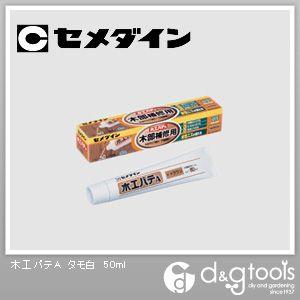 木工パテA タモ白 50ml HC-153