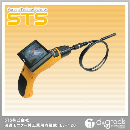 STS液晶モニター付工業用内視鏡IESシリーズ   IES-120