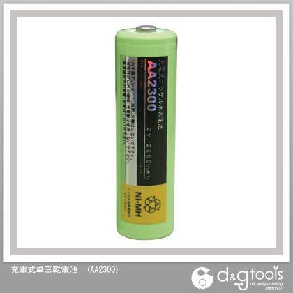 充電式単三乾電池   AA2300