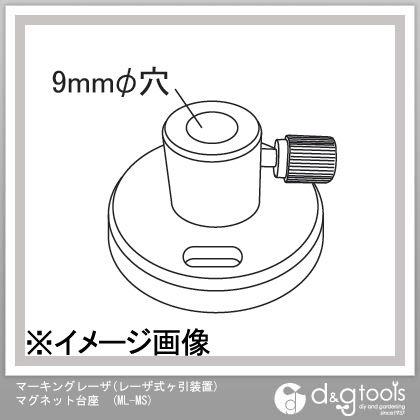 マーキングレーザ(レーザ式ヶ引装置)マグネット台座   ML-MS