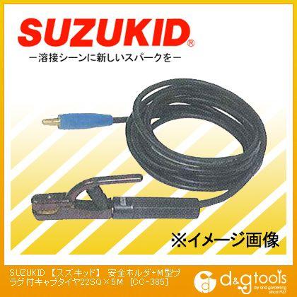 安全ホルダ+M型プラグ付キャブタイヤ  22SQ×5m CC-385