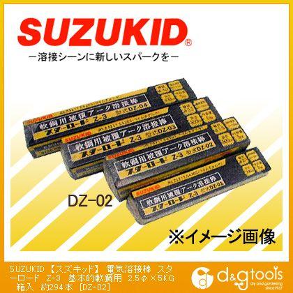 電気溶接棒スターロードZ-3基本的軟鋼用  φ2.5×5kg DZ-02 約294 本