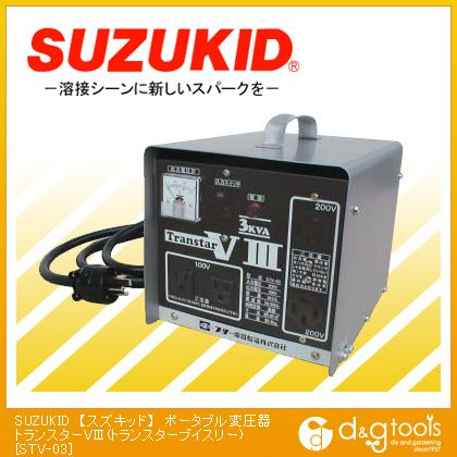 ポータブル変圧器トランスターVIII(トランスターブイスリー)   STV-03