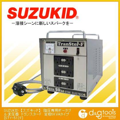 降圧専用ポータブル変圧器トランスターF定格5KVAタイプ   STY-512F