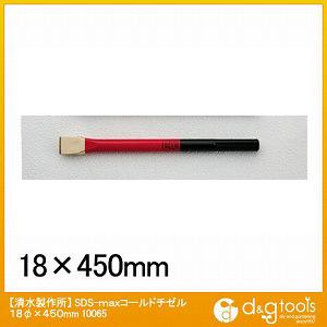 ラクダ | Rakuda SDS-maxコールドチゼル 18φ×450mm 10065