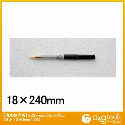 ラクダ | Rakuda SDS-maxショットブル 18φ×240mm 10067
