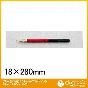ラクダ | Rakuda SDS-maxブルポイント 18φ×280mm 10061