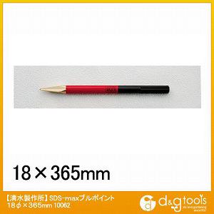 ラクダ | Rakuda SDS-maxブルポイント 18φ×365mm 10062