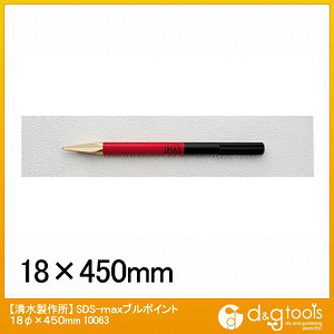 ラクダ | Rakuda SDS-maxブルポイント 18φ×450mm 10063