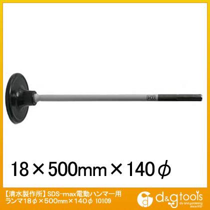 SDS-max電動ハンマー用ランマ  18φ×500mm×140φ 10109