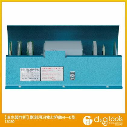 彫刻用刃物とぎ機(研磨機)M-6型   13030