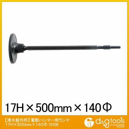 電動ハンマー用ランマ  17H×500mm×140Ф 10108