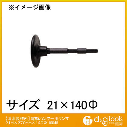 【送料無料】ラクダ | Rakuda 電動ハンマー用ランマ 21Hx270mmx140φ 10045 1本