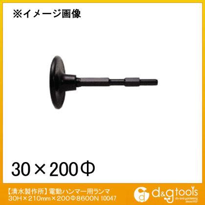 電動ハンマー用ランマ8600N  30H×210mm×200Ф 10047