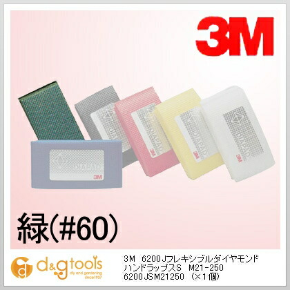 6200JフレキシブルダイヤモンドハンドラップスS   6200JSM21250