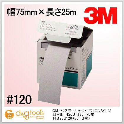 3M(スリーエム) スティキットフィニッシングロールのり付き426U120 75mm×25m FR426U120A75