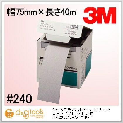 3M(スリーエム) スティキットフィニッシングロールのり付き426U24075巾 FR426U240A75