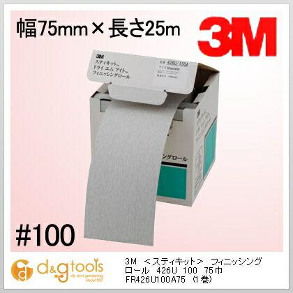 3M(スリーエム) スティキットフィニッシングロールのり付き426U10075巾 FR426U100A75