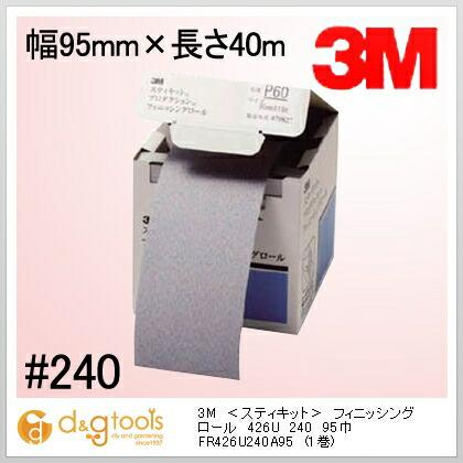 3M(スリーエム) スティキットフィニッシングロールのり付き426U24095巾 FR426U240A95