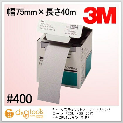 3M(スリーエム) スティキットフィニッシングロールのり付き426U40075巾 FR426U400A75