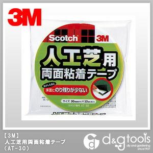 3M(スリーエム) 人工芝用両面粘着テープ人工芝用両面テープ AT-30