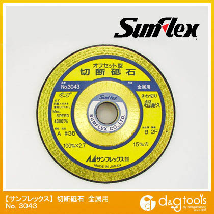 オフセット型切断砥石金属用   No.3043