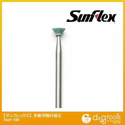 非鉄用軸付砥石GC#1202.34mm軸(ホビーランド)   No.H-250
