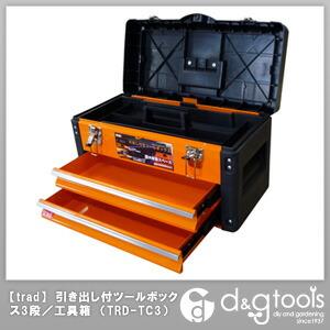【送料無料】TRAD 引き出し付ツールボックス3段/工具箱 オレンジ TRD-TC3 1